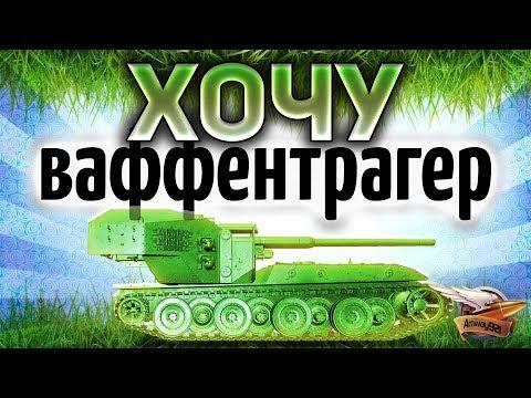ТАНКИ на PS4 - КАЧАЕМ Waffentrager E 100 - Проходим Мангал убийцу - Часть 3