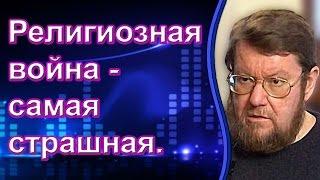 Евгений Сатановский: Религиозная война - самая страшная.