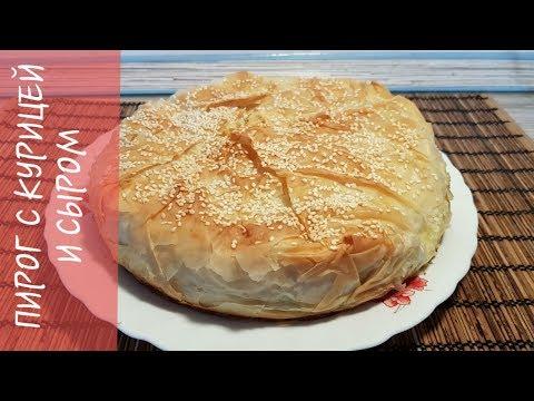 Пирог с курицей и сыром. Тесто Фило