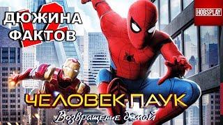 """12 Фактов о фильме """"Человек Паук Возвращение Домой"""""""
