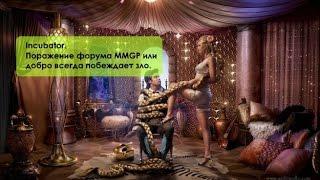 Incubator. Поражение форума MMGP или почему добро всегда побеждает зло.