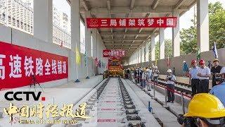 《中国财经报道》 20190612 16:00| CCTV财经