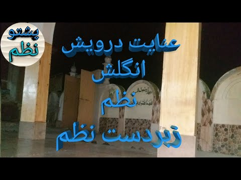 Download Inayat Darwesh New Nazam 2021  Pashto New Nazam   Pashto New Naat 2021  Pashto Naat   Pashto Nazam