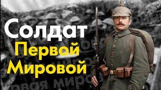 Как это быть солдатом Первой Мировой войны