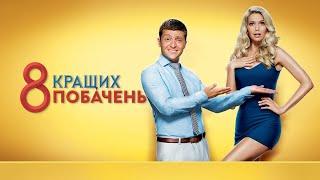 Фільм «8 кращих побачень» | Комедія в HD 2016