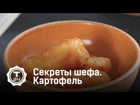 Секреты шефа. Картофель