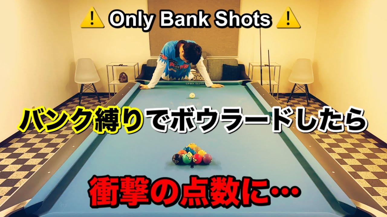 【縛りビリヤード】全てのショットをバンクショットでボウラードをやってみた‼︎ Only Bank Shots Challenge.