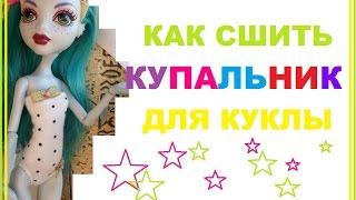 Как сшить купальник для куклы How to sew swimsuit for dolls(Как сшить купальник для куклы How to sew swimsuit for dolls Подписывайся на канал моей дочки Алисы -Мими Лисса и смотри..., 2015-07-21T08:04:05.000Z)