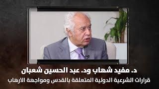 د. مفيد شهاب ود. عبد الحسين شعبان - قرارات الشرعية الدولية المتعلقة بالقدس ومواجهة الارهاب