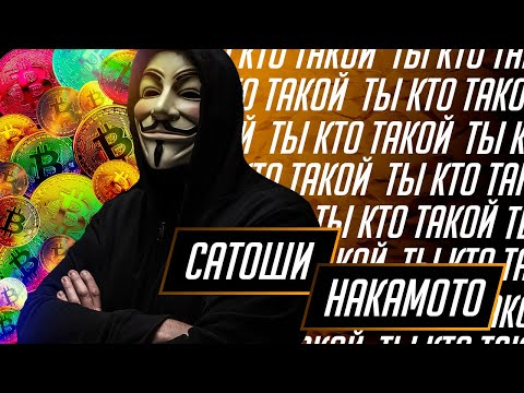 Сатоши Накамото | Satoshi Nakamoto [ Создатель биткоина ] - Кто создал Bitcoin?