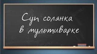 Суп солянка в мультиварке - Мультиварочная книга #6