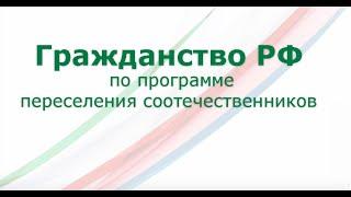 гражданство РФ по программе переселения соотечественников для граждан Украины. Часть 2