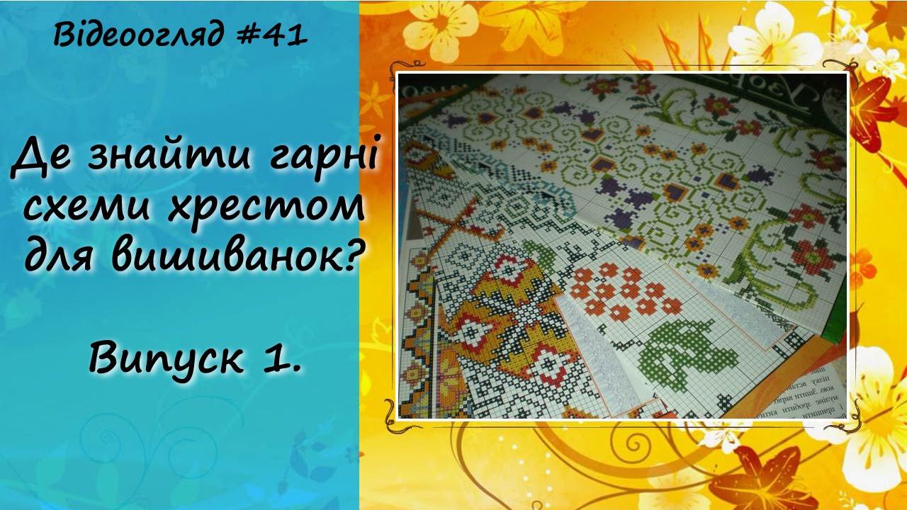 Де знайти гарні схеми хрестом для вишиванок  Схеми для жіночих ... 63d518e128445