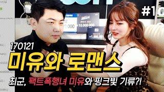 170121 [1] 참한 매력 BJ'미유'와 달달한 (로맨스 드라마)!! - KoonTV