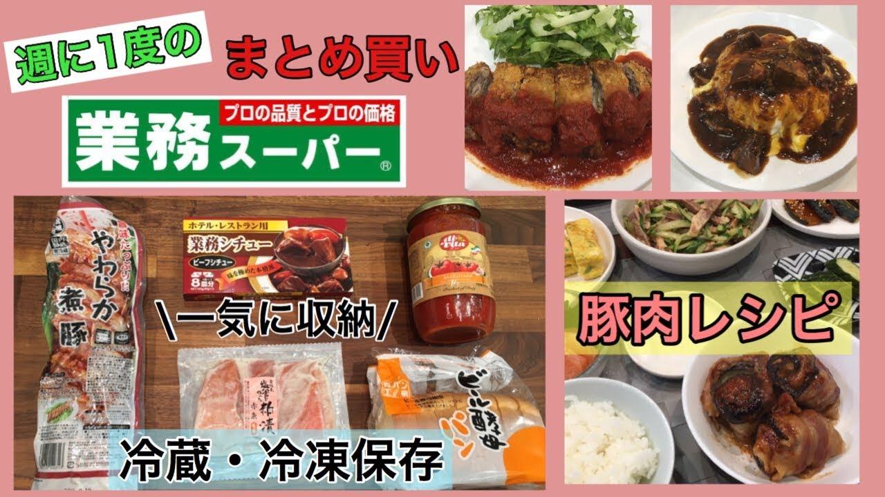 業務 用 スーパー レシピ