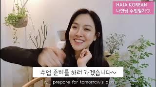 [HAJA Korean] 하자한국어 선생님은 수업 후에 개인 카드를 작성해요♡