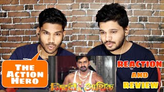 Ziddi Aashiq - Bhojpuri Theatrical Trailer Reaction And Review | Pawan Singh | Monalisa