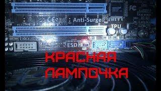 КРАСНАЯ ЛАМПОЧКА НА МАТЕРИНСКОЙ ПЛАТЕ CPU LED