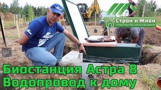 видео Автономная канализация с системой биоочистки