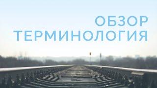 ME5000 Rus 1 Введение Обзор Терминология
