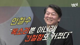 [눈TV] '쩌렁쩌렁' 안철수