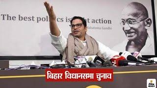 6 महीने पहले बिहार की राजनीति को बदलने का दावा करने वाले प्रशांत किशोर अब गायब क्यों हैं?