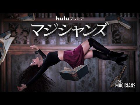 Huluプレミア「マジシャンズ」 3月15日から独占配信