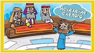 Исцеление слепого - Христианские мультфильмы - Благая весть Дети