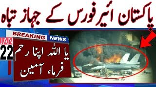 Exclusive Report For Pakistan Air Force Latest Development   Pakistan India News Today   In Urdu