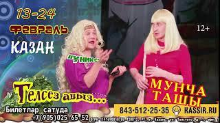 """Мунча Ташы """"Телсез Авыз..."""""""