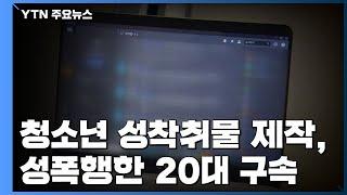 청소년 성착취물 제작·성폭행 20대 구속 / YTN