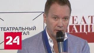 Пять премьер, кино и даже театральный сериал приготовил для зрителей Театр Наций - Россия 24