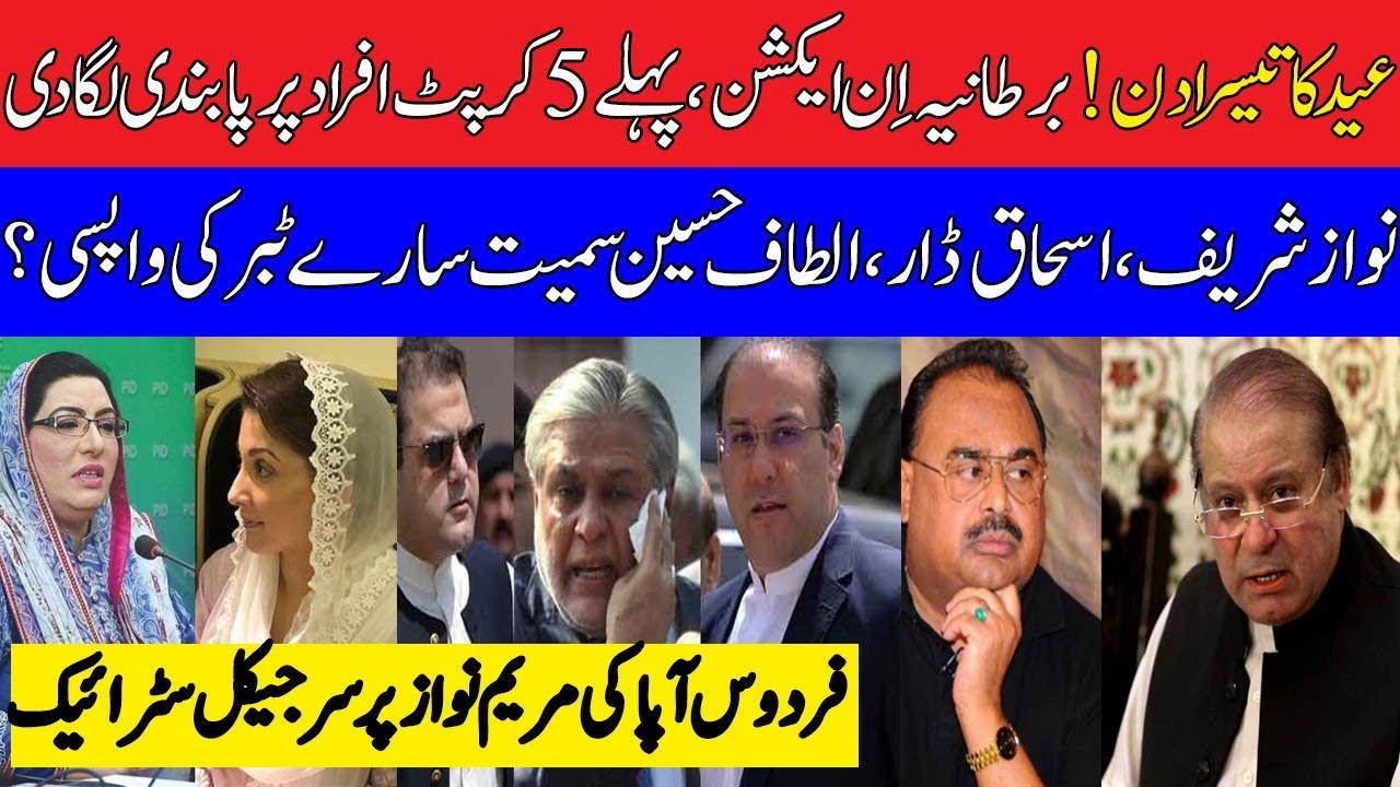 Nawaz Sharif ,Ishaq Dar To Altaf Hussain Returning Pakistan| Firdous Ashiq Smashed Maryam Nawaz