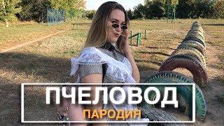 Download RASA - Пчеловод | ПАРОДИЯ Mp3 and Videos