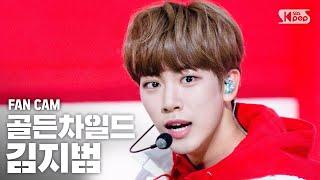 [안방1열 직캠4K] 골든차일드 김지범 'Pump It Up' (Golden Child KIM JI BEOM FanCam)│@SBS Inkigayo_2020.10.11.