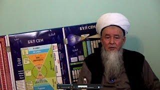 Қай дінді, қай Исламды, қай шариғатты,  ұстануымыз керек?