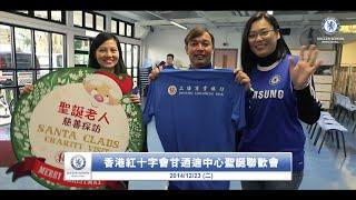 20141223 - 香港紅十字會甘迺迪中心聖誕聯歡會