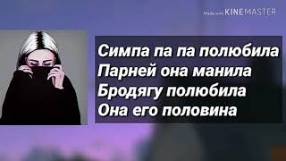 RaiM & ArtuR & АдилЬ - СИМПА [караоке]