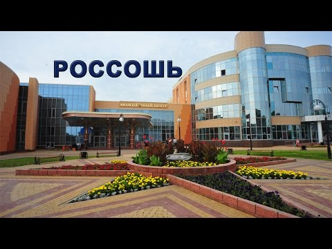 Россия Воронежская область Россошь
