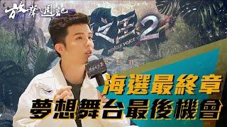 聲林之王 放聲週記#16| 海選最終章 夢想舞台最後機會|小宇 林怡廷 Jungle Voice