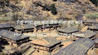 Video Himachali Poem download MP3, 3GP, MP4, WEBM, AVI, FLV Agustus 2018