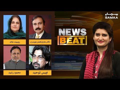 Nawaz Sharif ki Sehat | News Beat | Paras Jahanzeb | SAMAA TV | 08 Mar 2019