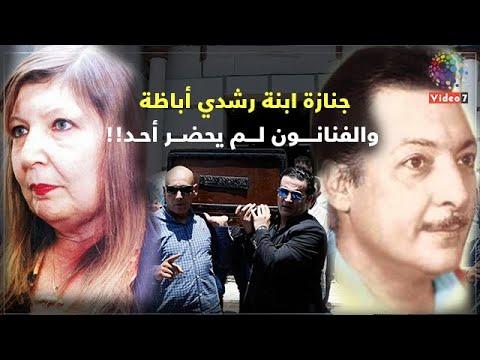 وسط غياب الفنانيين.. عزاء قسمت رشدى أباظة يقتصر على الجنازة بناءا على وصيتها  - 14:54-2019 / 6 / 9