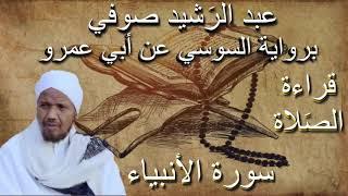 سورة الأنبياء قراءة الصلاة الشيخ عبد الرشيد صوفي برواية السوسي عن أبي عمرو