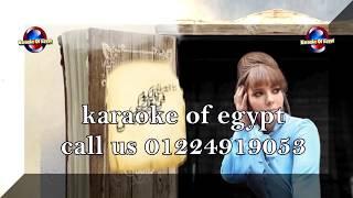khanat el zekrayat instrumental karaoke ديمو cover موسيقى كاريوكى مصر 01224919053