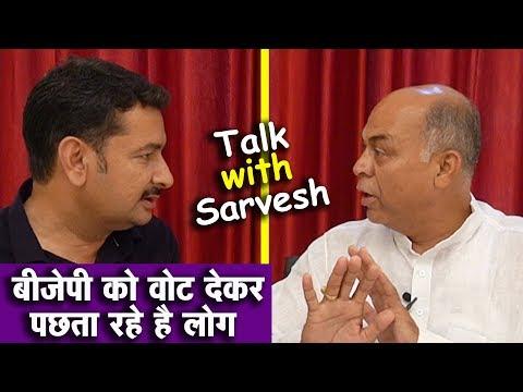 भ्रष्टाचारियों को पार्टी में शामिल करवा रही है भाजपा ! | INTERVIEW |