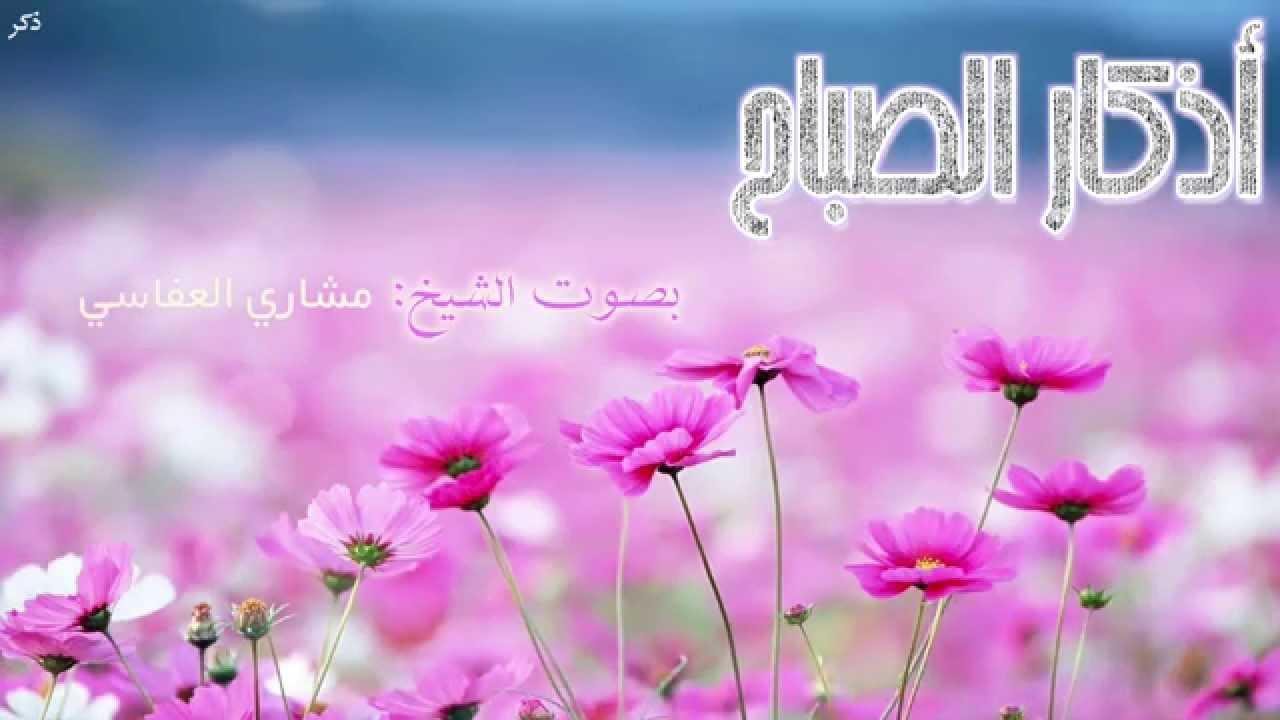 اذكار الصباح بصوت مشاري 13
