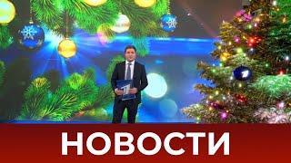 Выпуск новостей в 09:00 от 15.12.2020