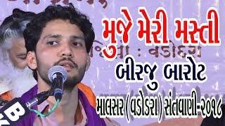 muje-meri-masti-kaha-leke-aayee-04-malsar-baroda-2018-giriraj-studio-junagadh