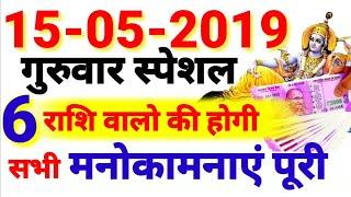 15 मई 2019 गुरुवार के दिन 6 राशि वालो की होगी सभी मनोकामनाएं पूरी ।। #महाभाग्यशाली राशि